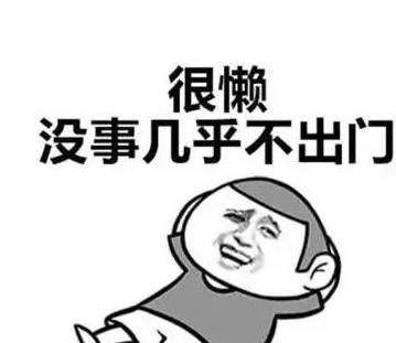 【顽强的近义词】懒惰的近义词